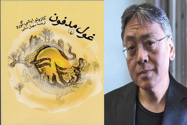 رمانی از برگزیده نوبل ادبیات نقد میشود