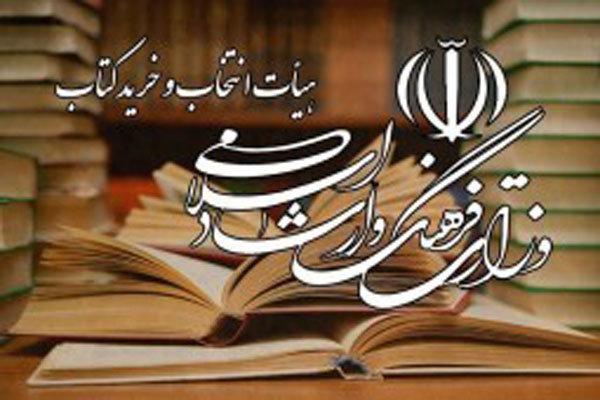 برگزاری جلسه خرید کتاب ارشاد در خرداد/بودجه نامعلوم است
