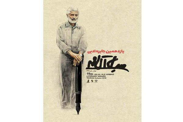 اعلام نامزدهای جایزه جلال در بخش داستان کوتاه