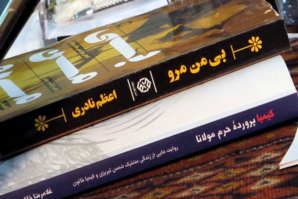 نوشتن رمان درباره شمس و مولانا در غرب مُد شده است