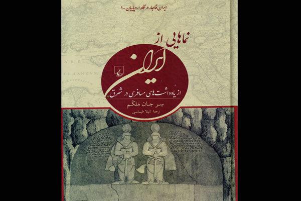 «نماهایی از ایران» نقد و بررسی میشود