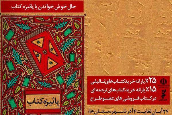 ترجمههای کودک پرفروش پاییزه کتاب معرفی شدند