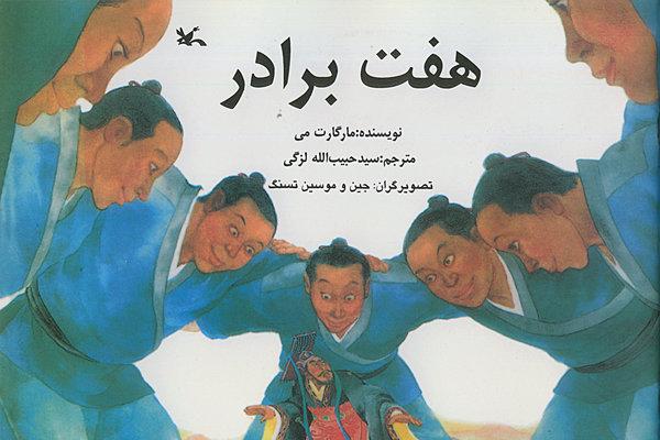 بازنشر تازهای از  داستان هفت برادر