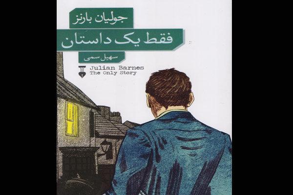 ترجمه رمان جدید جولیان بارنز منتشر شد