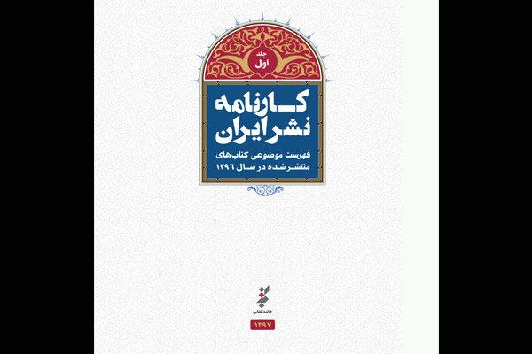 اولین جلد «کارنامه نشر سال ۹۶» چاپ شد
