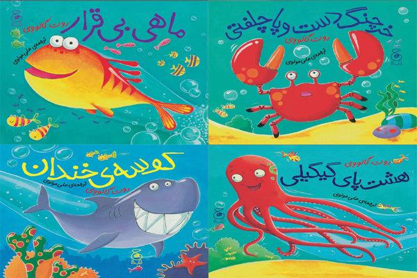کشف زندگی در دنیای زیر آب با چهار کتاب