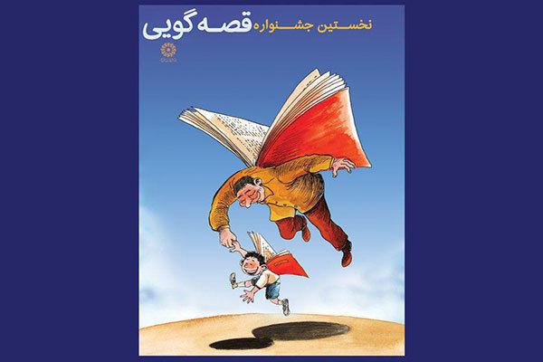 نخستین جشنواره قصهگویی نهاد کتابخانهها برگزار میشود
