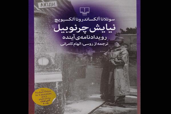 ترجمه کتاب سوتلانا آلکسیویچ درباره فاجعه چرنوبیل چاپ شد