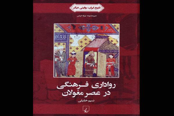 «رواداری فرهنگی در عصر مغولان» چاپ شد/تغییر دین مغولان واقعی بود؟