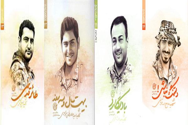 چهار مجموعه تازه از زندگینامه مدافعان حرم منتشر شد