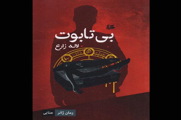 پنجمین کتاب «رمانژانر» منتشر شد/داستان چمدان مشکوک در راهآهن