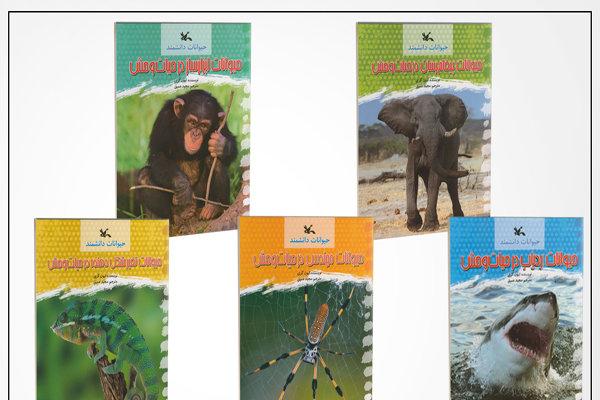 انتشار مجموعه پنج جلدی حیوانات دانشمند