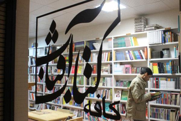 کافه کتاب آفتاب در شهر مشهد پلمپ شد
