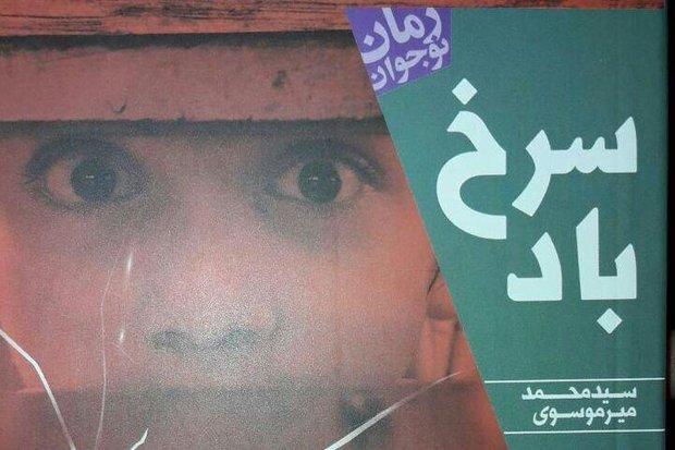 رمان «سرخ باد» اثر سیدمحمد میر موسوی منتشر شد