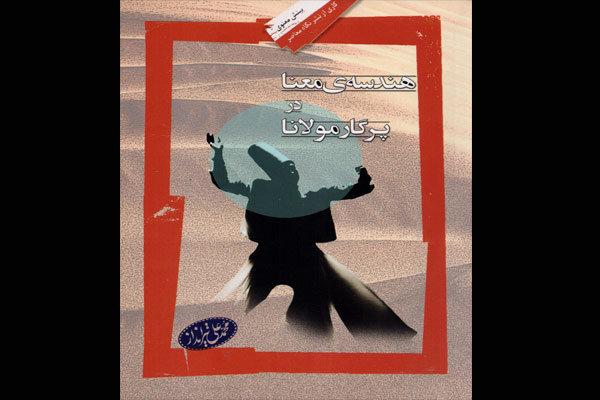 چاپ کتابی درباره معنا و اهداف تربیتی در اشعار مولانا