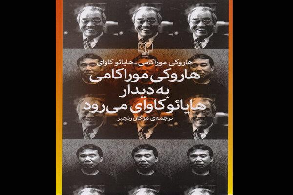 کتاب گفتگوی موراکامی با روانشناس ژاپنی چاپ شد