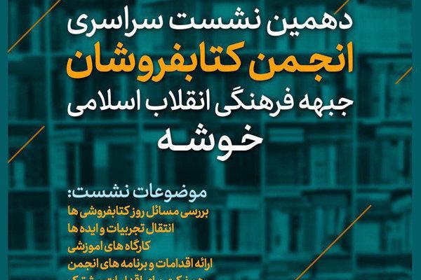 گردهمآیی یکصد کتابفروش در تهران