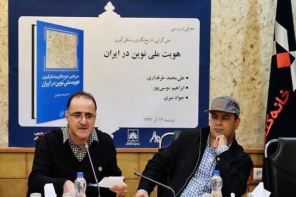 کتاب «شکلگیری هویت نوین ایران» نقد و بررسی شد