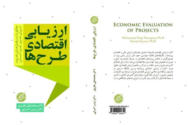 ایرانیها چگونه پروژههای خود را ارزیابی اقتصادی کنند؟