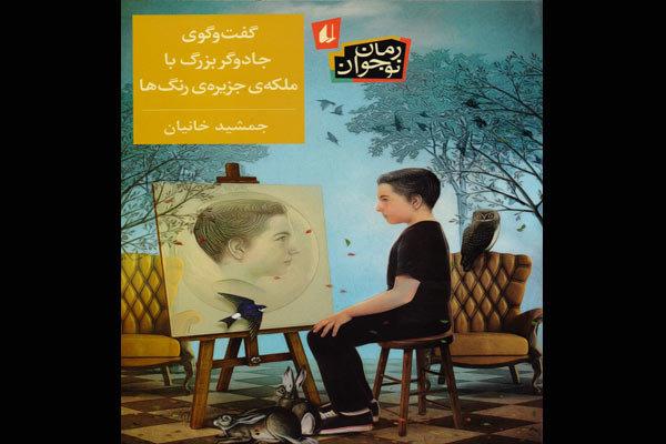 رمان جدید جمشید خانیان چاپ شد/ماجراجویی یک نوجوان در جزیره گنج