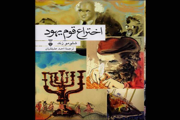 «اختراع قوم یهود» به چاپ چهارم رسید