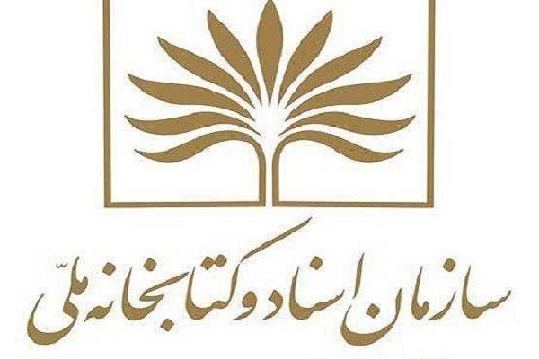 سه انتصاب تازه در سازمان اسناد و کتابخانه ملی ایران