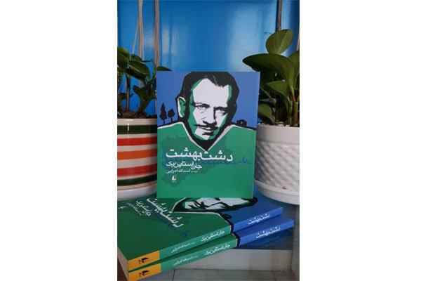 آیین دیدار با مترجم کتاب «دشت بهشت» جان استاین بک