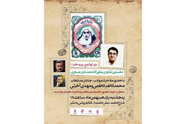 جشن امضاء «پریدخت» در مشهد/اثری عاشقانه با نثر قاجار