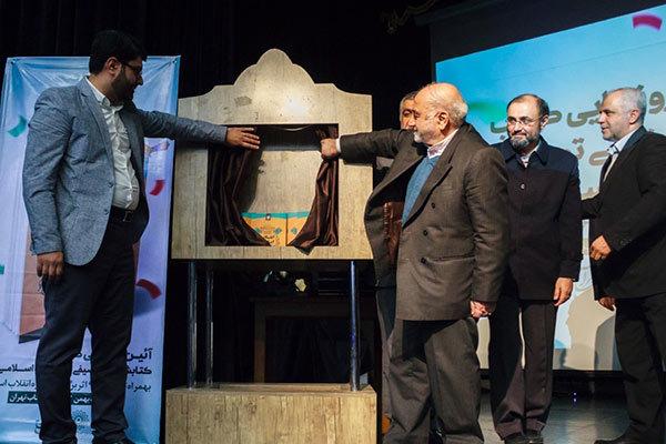 «کتابشناسی توصیفی انقلاب اسلامی» رونمایی شد