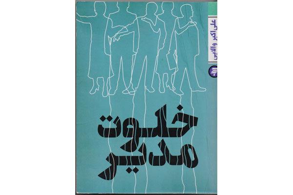 دردسرهای یک مدیر مدرسه پسرانه در جنوب تهران در سال ۵۵