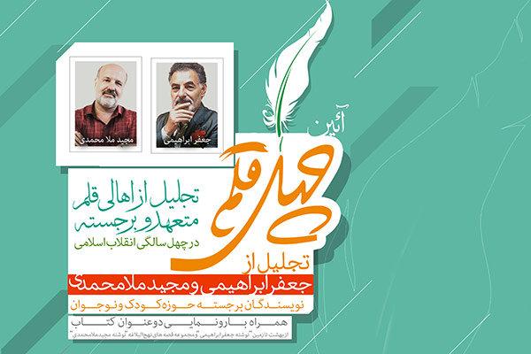 ادامه طرح چهل قلم با تجلیل از دو نویسنده در تهران