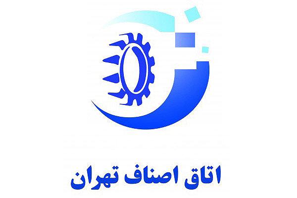 اتاق اصناف تهران پیگیر برخورد با نمایشگاههای غیرقانونی کتاب