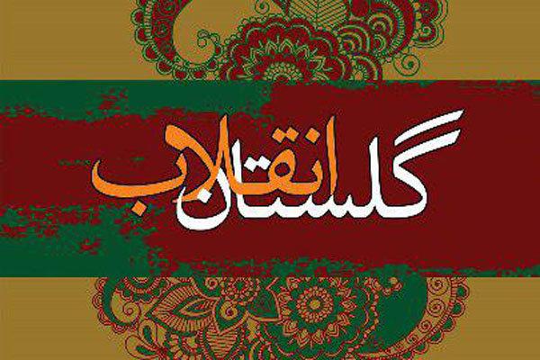 «گلستان انقلاب» منتشر شد