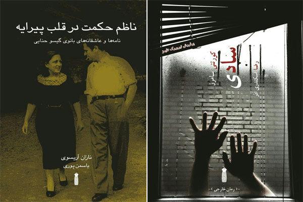 ترجمه نامههای همسر ناظم حکمت چاپ شد
