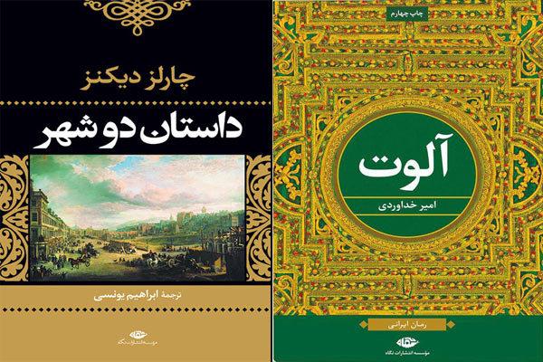 «آلوت» به چاپ چهارم و «داستان دو شهر» به چاپ هفتم رسید