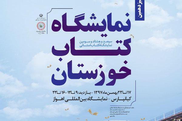 حضور ۵۷۰ ناشر در نمایشگاه کتاب خوزستان