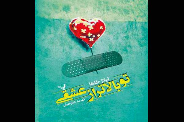 یک عاشقانه عربی در ایران/«تو بالاتر از عشقی» خواندنی شد شد
