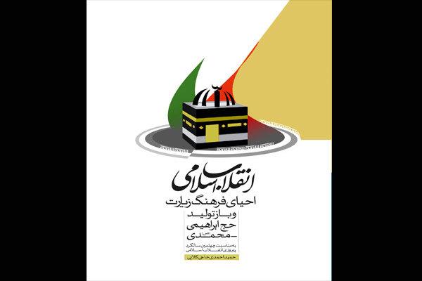 چاپ کتابی جدید درباره لزوم احیای فرهنگ حج و زیارت
