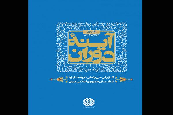 کارنامه برگزاری دورههای جایزه کتاب سال در قالب کتاب چاپ شد