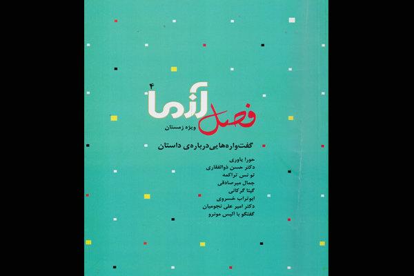 چهارمین فصلنامه آزما درباره داستان ایرانی چاپ شد