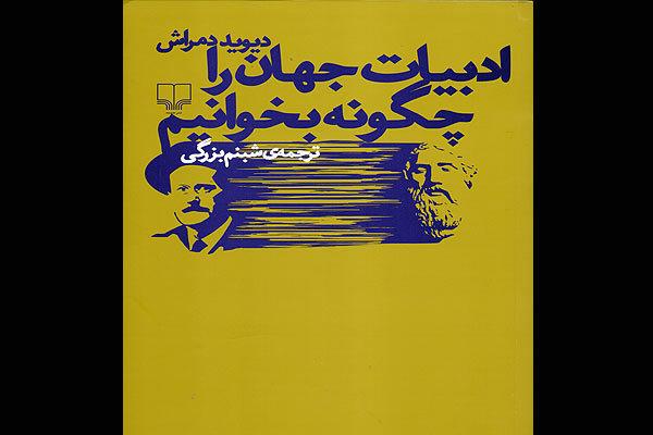 چاپ ترجمه دستورالعملهایی برای خواندن ادبیات جهان