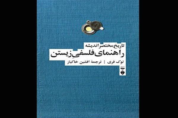 «راهنمای فلسفی زیستن» به چاپ چهارم رسید
