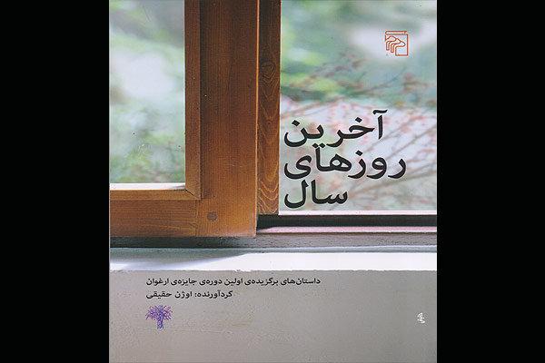 کتاب داستانهای برگزیده جایزه ارغوان چاپ شد