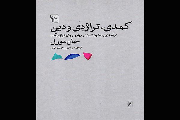 چاپ کتابی درباره نگرش کمیک و تراژیک ادیان مختلف به زندگی