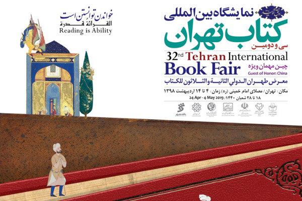اعلام زمان آغاز برنامههای انجمن ناشران آموزشی در نمایشگاه کتاب