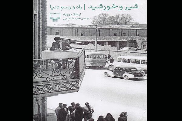 ترجمه سفرنامه جهانگرد سوئیسی به ایران به چاپ سوم رسید