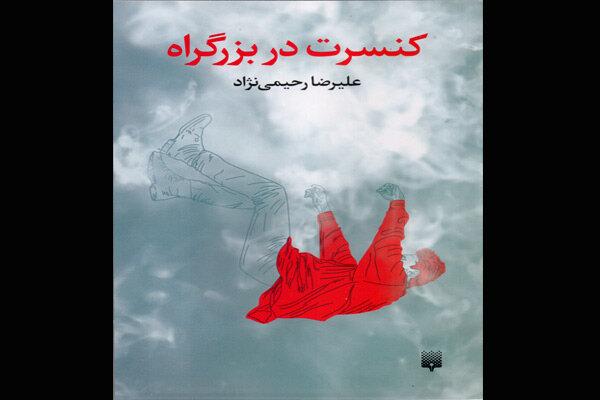 چهارمین رمان علیرضا رحیمینژاد منتشر شد/برگزاری کنسرت در بزرگراه