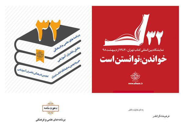 برگزاری بیش از ۶۰ نشست فرهنگی در بخش آموزشی نمایشگاه کتاب