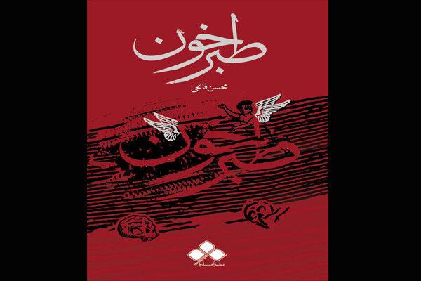 رمان «طبرخون» رونمایی شد/جولان داستانی کشتگانی که رستم کشت