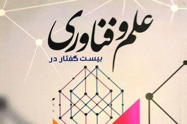 انتشار کتاب «بیست گفتار در علم و فناوری»